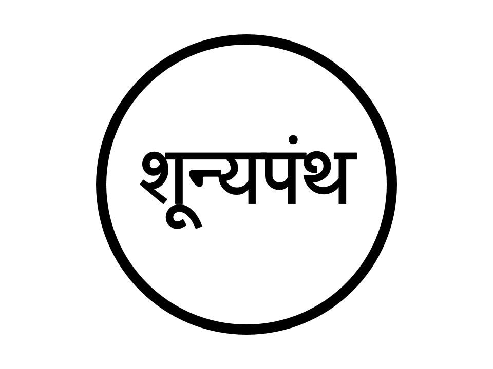 Shunya Panth